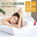 枕 肩こり 首こり 安眠枕 快眠 洗える 健康枕 枕 いびき まくら いびき防止 低刺激性 高級ホテル 仕様 43×63cm マク…