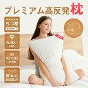 【10倍ポイント】 枕 肩こり 首こり 安眠枕 快眠 洗える 健康枕 枕 いびき まくら いびき防止 低刺激性 高級ホテル 仕…