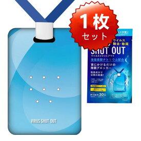 【在庫あり・1枚入り】ウイルスシャットアウト ウイルスブロッカー 日本製 首掛けタイプ 空間除菌カード 首掛けタイプ ウイルス除去カード 空間除菌カード ネックストラップ付属 二酸化塩素配合 送料無料