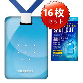 【16枚入りセット】ウイルスシャットアウト ウイルスブロッカー 日本製 首掛けタイプ 空間除菌カード 首掛けタイプ エアマスク ウイルス除去カード 空間除菌カード ネックストラップ付属 二酸化塩素配合 送料無料