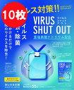 【在庫あり・10枚セット】ウイルスシャットアウト 10枚セット ウイルスブロッカー 空間除菌カード 首掛けタイプ エア…
