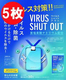 【在庫あり・5枚】 ウイルスシャットアウト 5枚 ウイルスブロッカー 空間除菌カード 首掛けタイプ ウイルス除去カード 空間除菌カード 日本製 首掛けタイプ ネックストラップ付属 二酸化塩素配合 送料無料