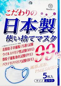 【在庫あり・日本製】マスク 5枚入り 即納 こだわりの日本製マスク VFE PFE BFE ふつうサイズ 使い捨てマスク 花粉 ウィルス PM2.5 ホコリ 大人用マスク 男女兼用 ますく MASK 送料無料