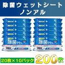 【在庫あり・10個セット】ウェットティッシュ ノンアルコール 除菌 200枚 20枚×10パック 日本製 菌 携帯 除菌シート …