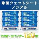 【在庫あり・6個セット】ウェットティッシュ ノンアルコール 除菌 120枚 20枚×6パック 日本製 菌 携帯 除菌シート 消…