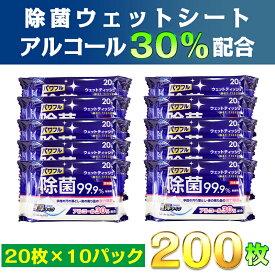【在庫あり・10個セット】ウェットティッシュ アルコール 除菌 200枚 20枚×10パック 日本製 携帯 除菌シート アルコール消毒 送料無料 返品不可