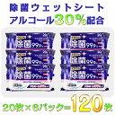 【在庫あり・6個セット】ウェットティッシュ アルコール 除菌 120枚 20枚×6パック 日本製 菌 携帯 除菌シート アルコ…