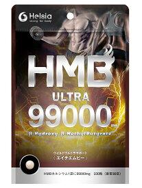 HMB サプリメント 高純度クレアチン 筋トレ ダイエット サプリ 99000mg 約30日分 HMBCa プロテイン 日本製 男女兼用 1袋333粒入り 送料無料