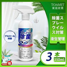 除菌スプレー アルコールスプレー 350mlx3本 東亜産業 TOAMIT エタノス 除菌フレッシュ 抗菌化スプレー 除菌フレッシュ シュツシュツと噴霧 ウイルス除去 アルコール除菌 衛生管理 アルコール スプレー 在庫あり