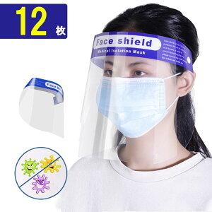 【12枚】フェイスシールド フェイスガード マスク 12枚入 即納 透明 メガネも兼用 洗える 調整可能 顔面保護 透明シールド 弾性バンド 軽量 男女兼用 曇り止め 目を保護 眼鏡 めがね 飛沫/花