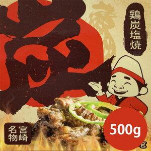 【受注生産】 鶏炭塩焼 500g 5パック 宮崎名物 国産 鶏肉 国産 鶏の炭火焼 鳥 とりの炭火焼き 鶏 鳥 みやざきめいぶつ レトルト クール便