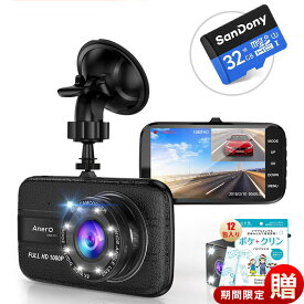 【一年保証】 ドライブレコーダー 前後 2カメラ ドラレコ 1080P Full HD 4.0インチ 駐車監視 170度広角 ループ録画 動体検知 暗視機能 WDR 常時録画 Gセンサー デュアルドライブレコーダー あおり運転対策