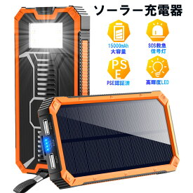 【楽天1位】 モバイルバッテリー ソーラーバッテリー ソーラー充電器 ソーラーパネル 15000mAh 超大容量 ソーラーチャージャー LEDライト 2USB出力ポート 頑丈で 耐衝撃 PSE認証済み 敬老の日