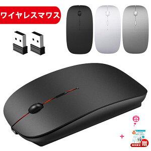 ワイヤレスマウス 無線 マウス 超薄型 静音 充電式 バッテリー内蔵 省エネルギー 2.4GHz 3DPIモー 800/1200/1600DPI 高精度 持ち運び便利 Mac/Windows/surface/Microsoft Proに対応 在宅勤務 敬老の日