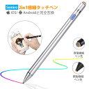 【楽天1位】 Semiro タッチペン スマートフォン タブレット スタイラスペン 極細 iPad/iPhone/Android対応 高感度 ツ…