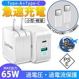 【楽天1位】 急速充電器 65W アダプター ACアダプター Type-A/Type-C 充電器 iPhone/MacBook/ノートパソコン/Switchなど対応 100W HDMI交換ケーブル無料付 PSE認証済