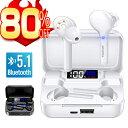 【スーパーセール限定・実質価格4594円】【楽天1位】 Bluetooth イヤホン ワイヤレスイヤホン 高音質 自動ペアリング …