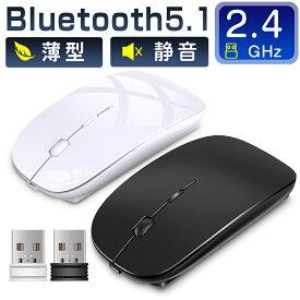 【P5倍】「楽天1位」 ワイヤレスマウス Bluetooth マウス Bluetooth5.1 無線マウス USB充電式 小型 静音 省エネルギー 2.4GHz 3DPIモード 光学式 高感度 Mac/Windows/surface/Microsoft Proに対応