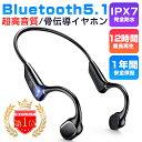 【マラソン限定&300円クーポン】【楽天1位】 骨伝導イヤホン Bluetooth5.1 Bluetooth イヤホン 耳掛け式 超軽量 両耳…