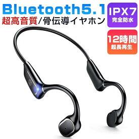【ポイント5倍】骨伝導イヤホン Bluetooth5.1 Bluetooth イヤホン 耳掛け式 ワイヤレスイヤホン aptX 超軽量 両耳通話 スポーツ仕様 12時間再生 Hi-Fi高音質 ノイズキャンセリング AAC対応 IPX7完全防水 iPhone/iPad/Android