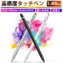 タッチペン 極細 1.45mm銅製ペン先 導電繊維ペン先 スタイラスペン 超高感度 軽量 ツムツム USB充電式 iPad/iPhone/An…
