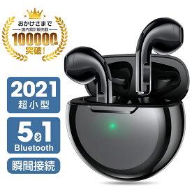 【業界1コンパクト】 ワイヤレスイヤホン Bluetooth イヤホン 超軽量 Bluetooth 5.1 HI-FI高音質 ノイズキャンセリング&AAC対応 ブルートゥース イヤホン 両耳 左右分離型 フィット感抜群 自動ペアリング IPX6完全防水 iPhone/Android対応