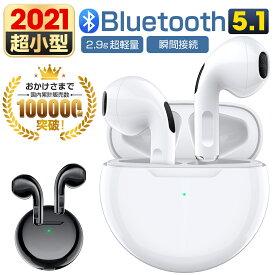 【ポイント10倍】業界1コンパクト ワイヤレスイヤホン Bluetooth イヤホン 超軽量 Bluetooth 5.1 HI-FI高音質 ノイズキャンセリング&AAC対応 ブルートゥース イヤホン 両耳 左右分離型 フィット感抜群 自動ペアリング IPX6完全防水 iPhone/Android対応
