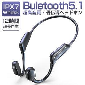 骨伝導イヤホン Bluetooth5.1 Bluetooth イヤホン 耳掛け式 ワイヤレスイヤホン aptX 超軽量 両耳通話 スポーツ仕様 12時間再生 Hi-Fi高音質 ノイズキャンセリング AAC対応 IPX7完全防水 iPhone/iPad/Android