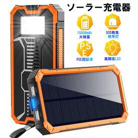 【2台充電可】モバイルバッテリー ソーラーバッテリー ソーラー充電器 ソーラーパネル 15000mAh 超大容量 ソーラーチャージャー LEDライト 2USB出力ポート 頑丈で 耐衝撃 PSE認証済み 敬老の日