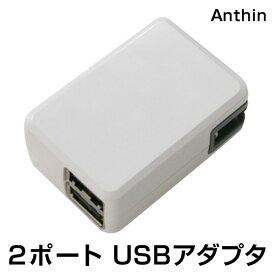 2つの機器を同時に充電できる! スマートフォンやカメラ・USB機器のAC充電に! PSEマーク取得 メール便送料無料 海外対応! Anthin(アンシン) 2出力 AC/USBアダプター USB充電器