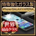 強化ガラス 保護フィルム メール便送料無料 強く美しい 硬度9H 指紋防止 高透過率 0.33mm iphone7 iPhone7Plus ガラスフィルム 日本...