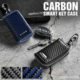 リアルカーボン スマートキーケース MONTAGNE. CARBON LIFE リモコンキー スマートキー コンパクト Carbon 鍵 ユニセックス メンズ 小さい シンプル ギフト プレゼント 父の日