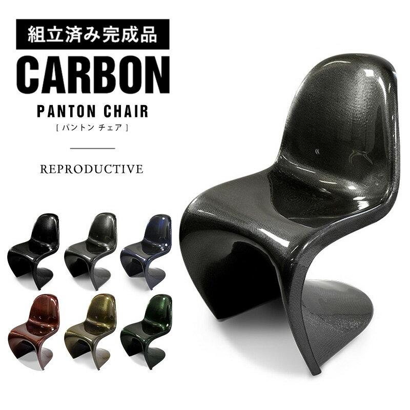 即納可【完成品】 カーボン製 パントンチェア (ヴェルナー・パントン) 復刻版 軽量 CARBON PANTON リプロダクト品 ジェネリック家具 椅子 カーボンファイバー 組み立て不要 スタッキング CH05