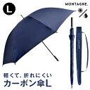 MONTAGNE. 超軽量 晴雨兼用 傘 Lサイズ ビッグサイズ カーボン製 収納袋付き ロング 雨傘 日傘 長傘 大傘 傘袋付き シ…