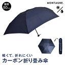 MONTAGNE. 超軽量 折り畳み傘 晴雨兼用 カーボン製 コンパクトタイプ 雨傘 日傘 ネイビー 折りたたみ傘 ミニ傘 冠婚葬…