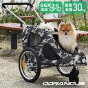 ペットカート エアロMサイズ サイクルトレーラー OORANOUS 折り畳み式 3輪 ウーラノス 耐荷重30kg 多頭 中型犬 小型犬…