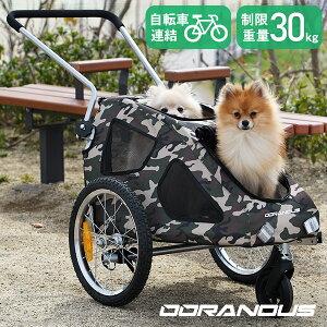 ペットカート エアロMサイズ サイクルトレーラー OORANOUS 折り畳み式 3輪 ウーラノス 耐荷重30kg 多頭 中型犬 小型犬 猫 軽量 組立簡単 荷台 リヤカー 自転車用荷物トレーラー 台車 ペット 介護