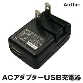 スマートフォンやカメラ・USB機器のAC充電に! 海外対応! PSEマーク取得 Anthin(アンシン) AC/USBアダプター USB充電器 コンパクトな端子格納タイプ APM305UB-03-06