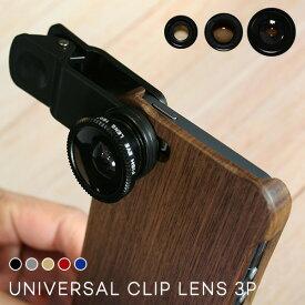 セルカレンズ 自撮りレンズ スマートフォン対応 拡張カメラレンズ 3種類セット(ワイドレンズ・魚眼レンズ・マクロレンズ) ユニバーサルクリップレンズ UNIVERSAL CLIP LENS iphone6splus Android 接写 広角 CL-WMF01