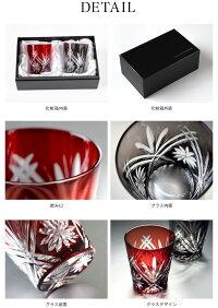 切子カットグラスペアオールドグラス250ml2色セットダイヤモンドカットグラスペアグラスセットギフトセットロックグラスコップカップお酒食器ガラスペアカップルギフトプレゼント引越祝新築祝KT555-02162