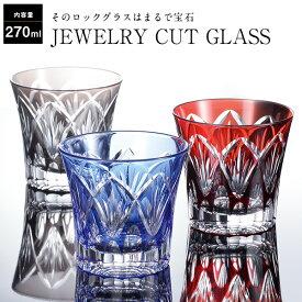 切子 カットグラス シングル 単品 オールドグラス 270ml ジュエル グラス ギフトセット ロックグラス コップ カップ ペア お酒 食器 ガラス カップル ギフト プレゼント 引越祝 新築祝 KT567 02158 02157 02159
