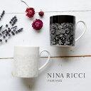 NINA RICCI アナ マグカップ ペアセット 2点 330ml ニナリッチ マグ カップ コップ ティーカップ タンブラー コーヒー…