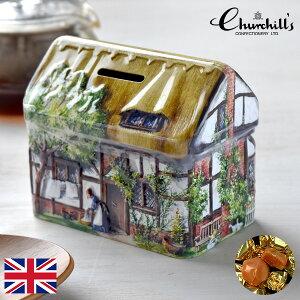 チャーチル ザッチドコテージ缶 イングリッシュトフィー ティン缶入り キャラメル 200g 貯金箱 イギリス UK Churchill's ファッジ ソフトキャンディ ブリキ缶 レトロ缶 お菓子 イギリス土産 おも