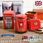 ニューイングリッシュティ紅茶缶リーフティートラディションオブブリテン茶葉ティーリーフ英国イギリスアフタヌーンティポストロンドンバステレフォンユニオンジャックミニ缶ミニ紅茶ブレックファストレトロ缶お菓子イギリス土産おもたせ手土産FD213-
