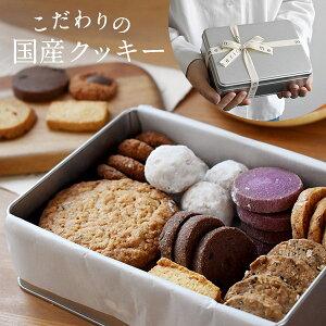 国産 アソートクッキー 8種詰め合わせ 210g ティン缶入り 体に優しい 日本 国内製造 手作りクッキー アーモンド マカロン スノーボール キャラメル チョコチップ チーズ ビスケット 焼き菓子