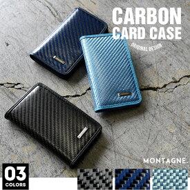 【名入れ無料】【メール便送料無料】MONTAGNE. リアルカーボン ユニバーサルカードケース 名刺ケース マルチカードケース ホルダー コンパクト Carbon 鍵ユニセックス メンズ 小さい シンプル ギフト プレゼント 父の日