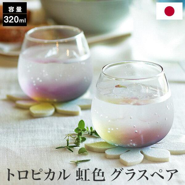 南国風 トロピカル 虹色 スインググラス レインボー ペアグラス 320ml 2個セット 日本製 ペアセット コップ ギフトセット 食器 ギフト プレゼント 引越祝 新築祝 KT80-04159