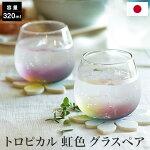【即納/あす楽対応】南国風トロピカル虹色スインググラスレインボーペアグラス6.5cm2個セット日本製ペアセットコップカップトロピカル食器ガラスギフトプレゼント引越祝新築祝
