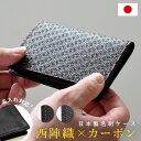 【名入れ無料】【あす楽対応】日本製 西陣織 名刺入れ リアルカーボン MONTAGNE.オリジナル 名刺ケース カードケース …