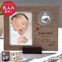 【名入れ無料】木製フォトフレーム サンキャッチャー付き 写真立て 出産祝い 卓上 フォトスタンド ウェディング オリ…
